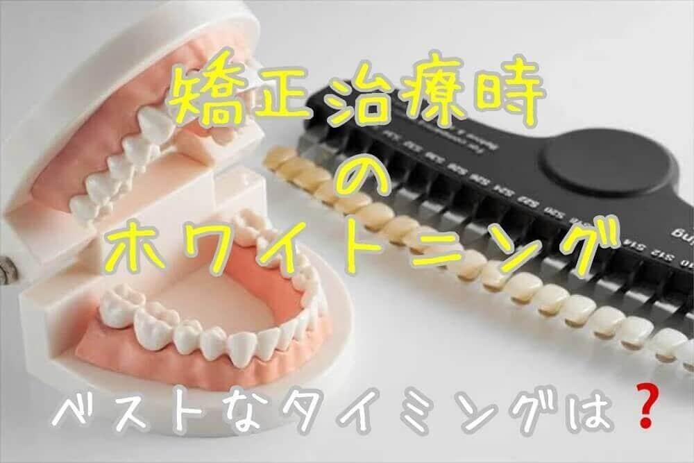 列 矯正 ブログ 歯